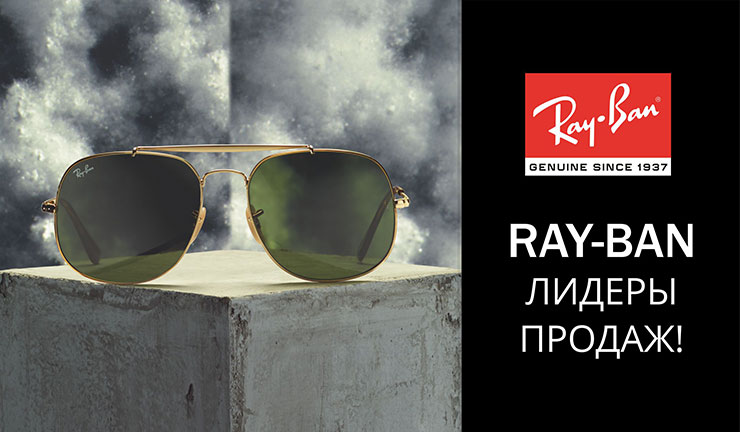 Очки Ray Ban (Рей Бен) - купить оригинал в официальном магазине в Москве - 8846f00f6f2e2