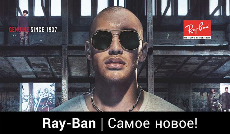 Очки Ray Ban (Рей Бен) - купить оригинал в официальном магазине в Москве -  RB-Hit.ru e108f65eba6e